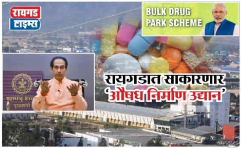 रायगडात साकारणार 'औषध निर्माण उद्यान'