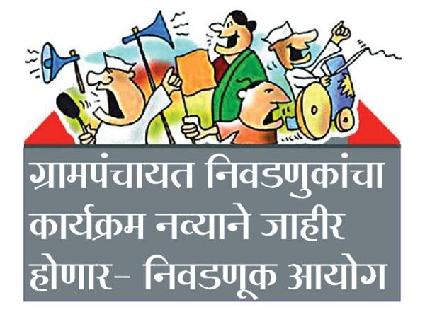 gram panchayat nivadnuk_1
