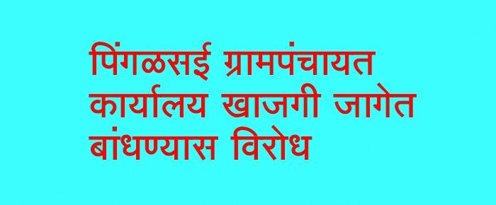 Pingalsai Gram Panchayat