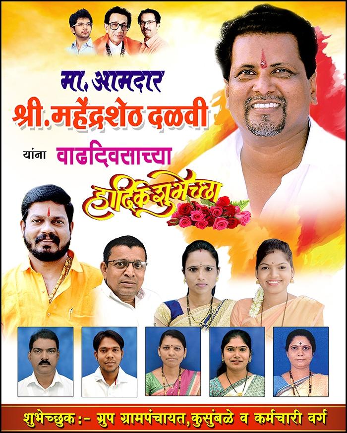 advt mahendra dalvi_1&nbs